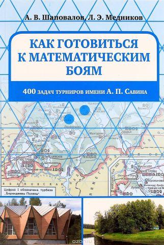 Как готовиться к математическим боям. 400 задач Турниров имени А. П. Савина