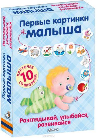 Робинс Обучающая игра Первые картинки малыша