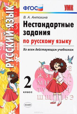 Русский язык. 2 класс. Нестандартные задания