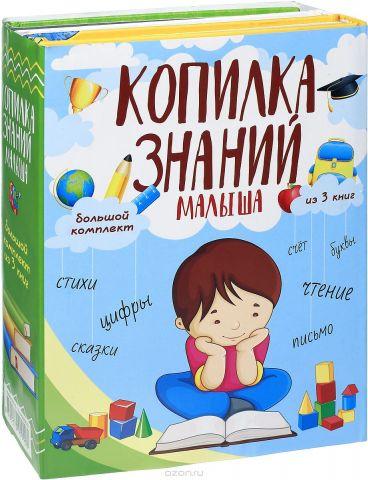 Копилка знаний малыша (комплект из 3 книг)