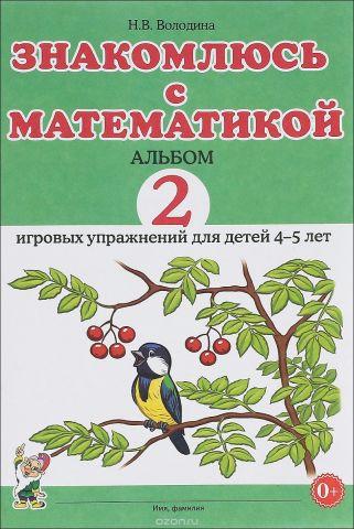 Знакомлюсь с математикой. Альбом 2 игровых упражнений для детей 4-5 лет