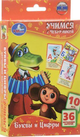 Умка Обучающие карточки Буквы и цифры