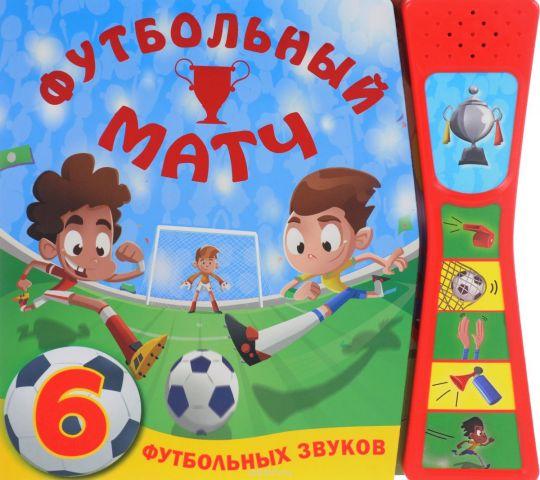 Футбольный матч. Книжка-игрушка