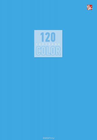 Канц-Эксмо Тетрадь Стиль и цвет 120 листов в клетку цвет голубой Т51205171