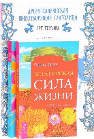 Древнеславянская животворящая глаголица. Животворящая сила. Книга 1. Богатырская сила жизни (комплект из 3 книг)