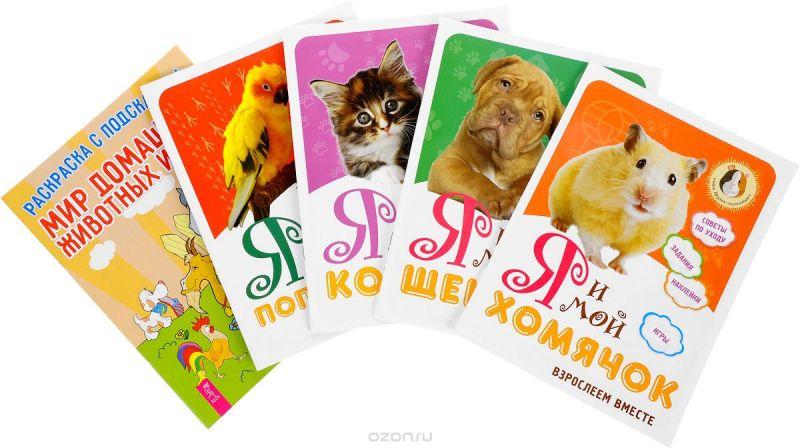 Мир домашних животных и птиц. Я и мой котенок. Я и мой попугайчик. Я и мой хомячок. Я и мой щенок (комплект из 5 книг)