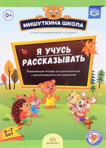 Я учусь рассказывать. 6-7 лет. Развивающая тетрадь для дошкольников с рекомендациями для родителей (+ наклейки)