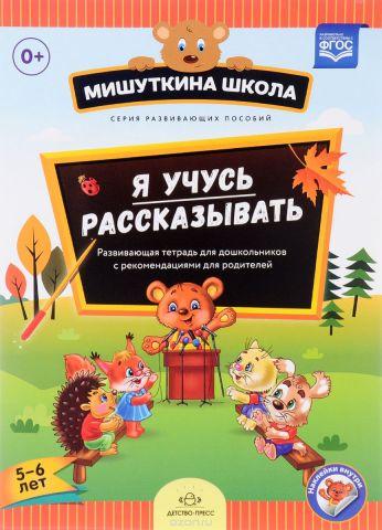 Я учусь рассказывать. 5-6 лет. Развивающая тетрадь для дошкольников с рекомендациями для родителей (+ наклейки)