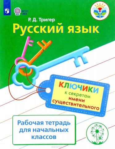 Русский язык. Ключики к секретам имени существительного. Рабочая тетрадь для учащихся начальных классов