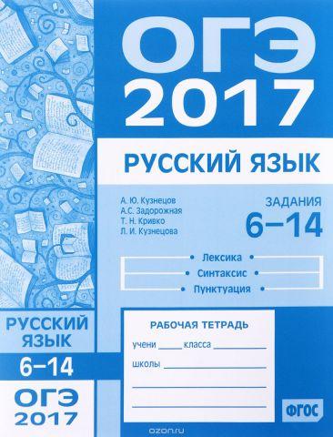 ОГЭ 2017. Русский язык. Лексика. Синтаксис. Пунктуация. Задания 6-14. Рабочая тетрадь