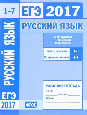 ЕГЭ 2017. Русский язык. Текст, лексика (задания 1-3). Языковые нормы (задания 4-7). Рабочая тетрадь