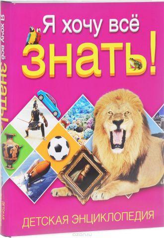 Я хочу всё знать! Детская энциклопедия