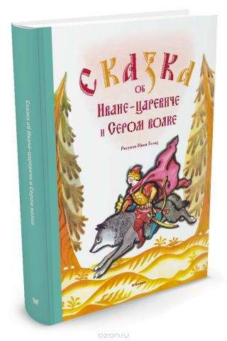Сказка об Иване-царевиче и Сером волке