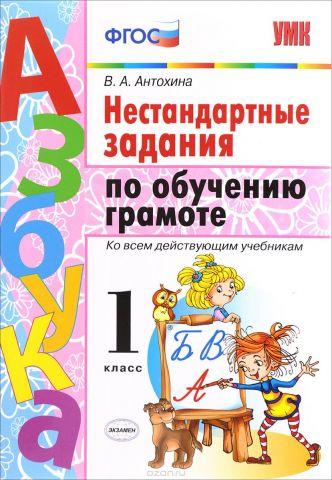 Обучение грамоте. 1 класс. Нестандартные задания