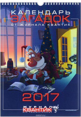 Календарь загадок 2017-2018 (на спирали)