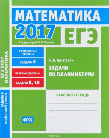 ЕГЭ 2017. Математика. Задачи по планиметрии. Задача 6. Профильный уровень. Задачи 8, 15. Базовый уровень. Рабочая тетрадь