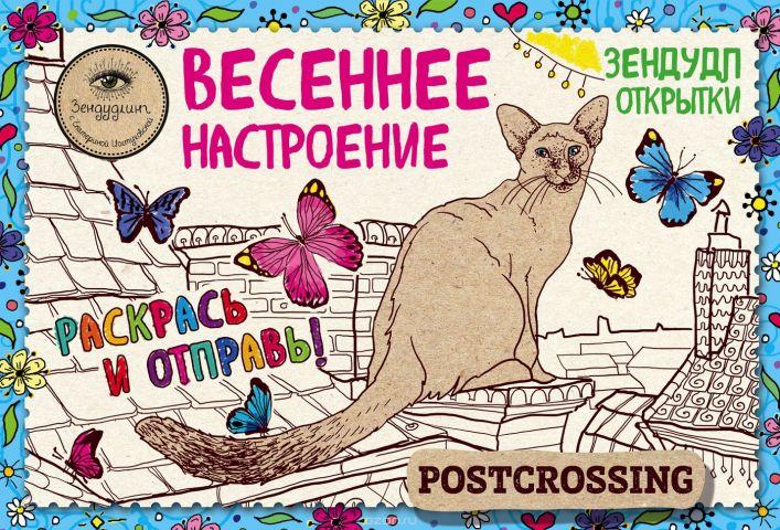"""Зендудл-открытки """"Весеннее настроение"""". Happy postcrossing"""