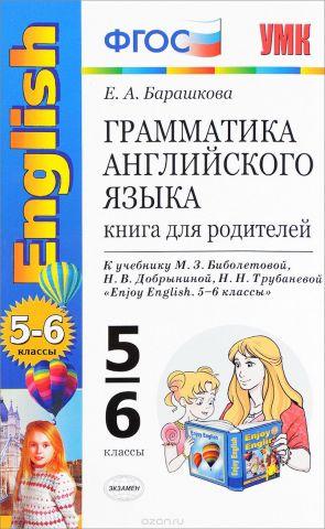 Грамматика английского языка. 5-6 классы. Книга для родителей к учебнику М. З. Биболетовой и др.