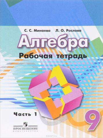 Алгебра. Рабочая тетрадь. 9 класс. В 2 частях. Часть 1
