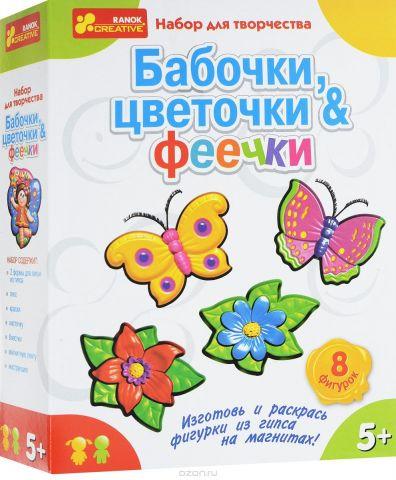Ranok Набор для творчества Бабочки цветочки феечки на магнитах