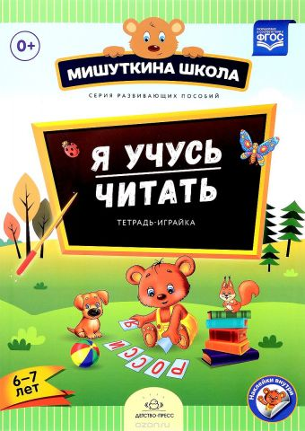 Я учусь читать. Тетрадь-играйка. 6-7 лет (+ наклейки)