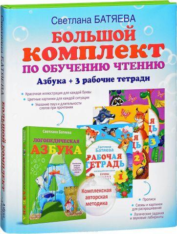 Большой комплект по обучению чтению (Азбука+3 рабочие тетради)