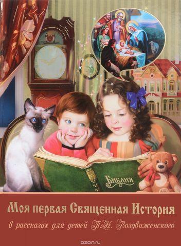 Моя первая Священная История в рассказах для детей П. Н. Воздвиженского