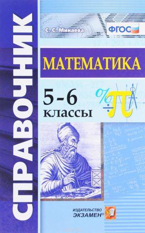 Математика. 5-6 классы. Справочник