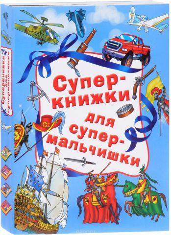 Суперкнижки для супермальчишки (комплект из 4 книг)