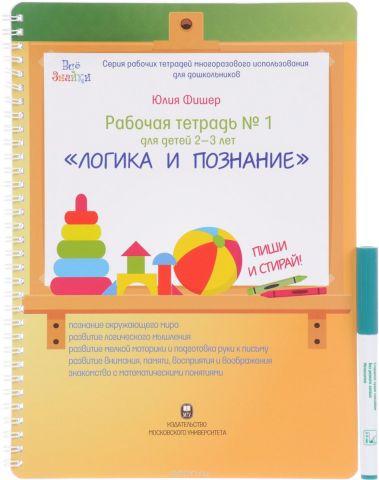 Рабочая тетрадь №1. Для детей 2-3 лет. Логика и познание. Пиши и стирай (+ маркер)