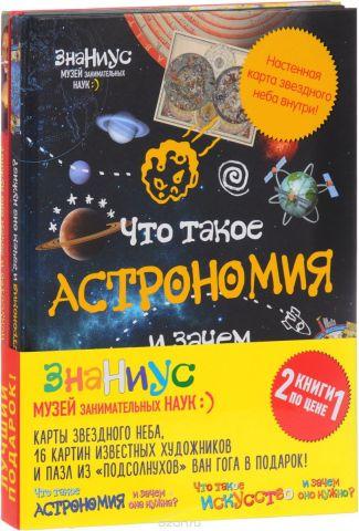 Знаниус. Музей занимательных наук (комплект из 2 книг)