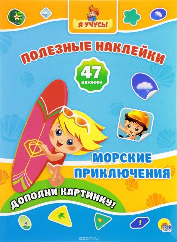 Морские приключения (47 наклеек)
