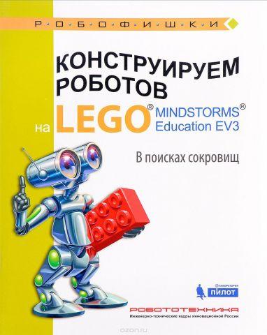 Конструируем роботов на LEGO MINDSTORM Education EV3. В поисках сокровищ