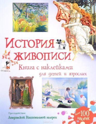 История живописи (+ наклейки)