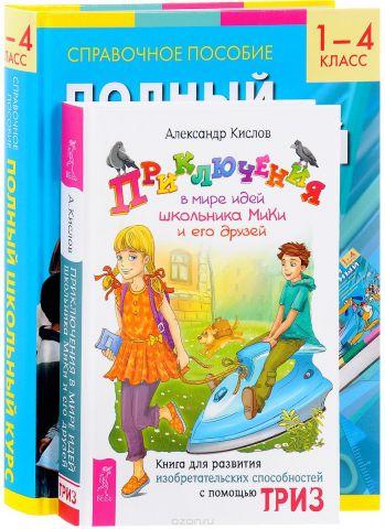 Приключения в мире идей. Полный школьный курс (комплект из 2 книг)