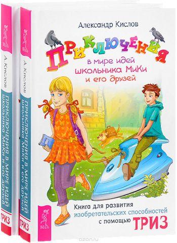 Приключения в мире идей школьника МиКи и его друзей (комплект из 2 книг)