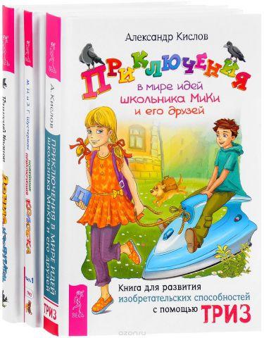 Приключения в мире идей. Денис-изобретатель. Новейшие приключения Колобка (комплект из 3 книг)