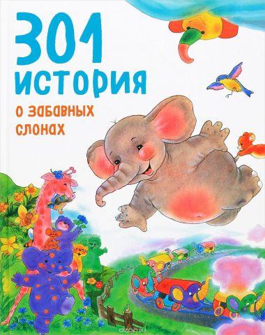 301 история о забавных слонах