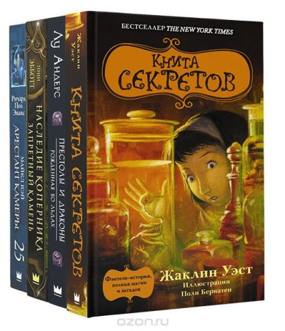 Книги с секретом (комплект из 4-х книг)