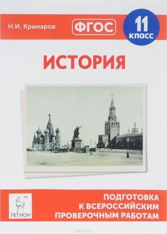 История. 11 класс. Подготовка к всероссийским проверочным работам