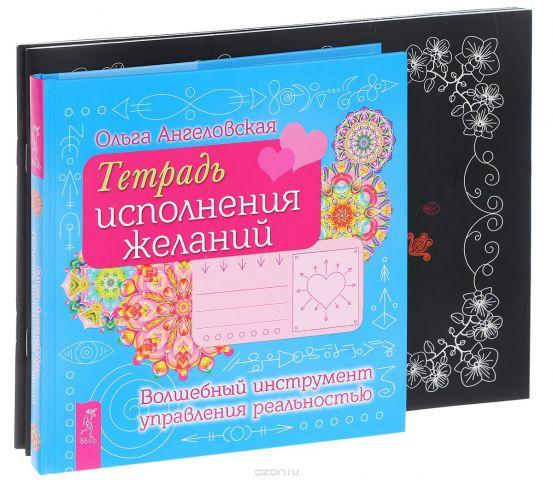 Тетрадь исполнения желаний. Книга волшебных растений. Книга волшебных животных (комплект из 3 книг)