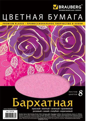 Brauberg Набор цветной бархатной бумаги 8 листов 8 цветов