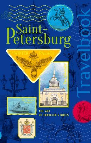 St. Petersburg. The Art of traveler?s Notes Санкт-Петербург. Книга эскизов. Искусство визуальных заметок (на английском языке) (синяя обложка)