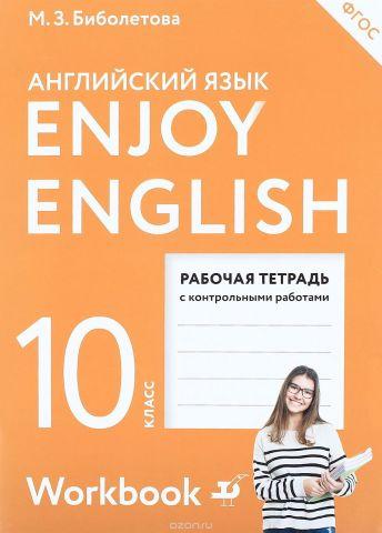 Английский язык. 10 класс. Рабочая тетрадь / Enjoy English 10: Workbook