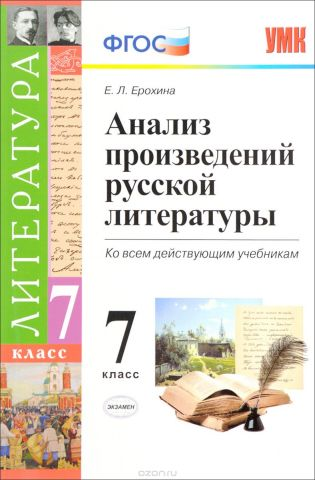 Литература. 7 класс. Анализ произведений русской литературы