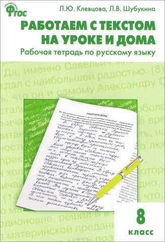 Русский язык. Работаем с текстом на уроке и дома. 8 класс. Рабочая тетрадь