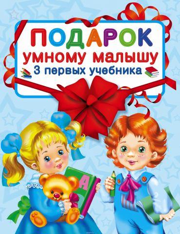 Подарок умному малышу. Три первых учебника (комплет из 3-х книг)