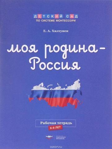 Моя Родина - Россия. Рабочая тетрадь