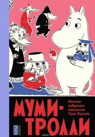 Муми-Тролли. Полное собрание комиксов в 5 томах. Том 5
