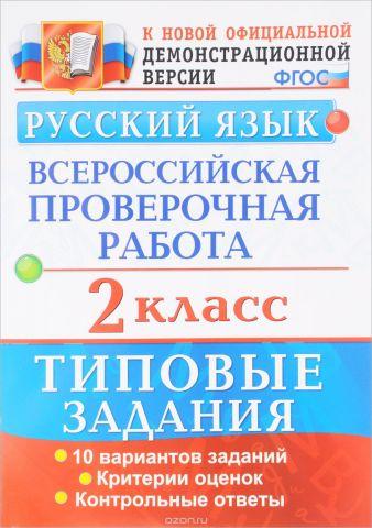 Русский язык. 2 класс. Всероссийская проверочная работа. Типовые задания